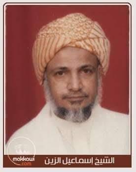 Biografi Syaikh Ismail Az-Zain Al-Yamani Al-Makky (Guru Pengasuh Pondok Pesantren Miftahul Ulum Banyuputih Kidul